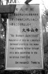 The sign barring Women further progress up the sacred peak